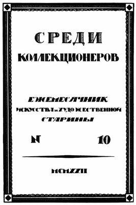 Большая  Советская Энциклопедия (СР)